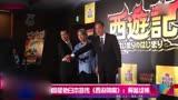周星馳宣布《西游降魔篇》11月日本公映 已在籌備續集