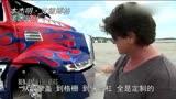 《变形金刚4》中文豪车特辑 大黄蜂擎天柱换新装