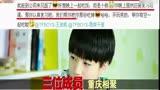 TFBOYS多媒-20140522中國娛樂報道TFBOYS剪輯