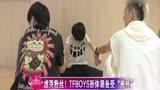 TFBOYS多媒-20140714娛樂夢工廠虐哭粉絲!TFBOY..._2