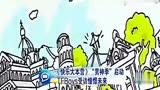 少年中国强TFBOYS快乐大本营小时代梦想秀采访_2 (2)