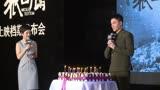 """""""狼圖騰""""主演 馮紹峰零下30度過生日02"""