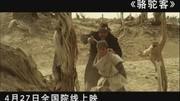 駱駝客:槍聲一響,師傅就知道出事了,只能選擇分開兩路走了!