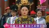 [娛樂夢工廠]鄧超又自黑 濃妝之后變王菲