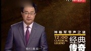 《经典传奇》 中国奇闻怪谈大揭秘·神秘军号声之谜
