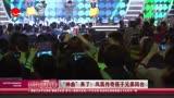 鳳凰傳奇筷子兄弟同臺飆歌 鳳凰傳奇演唱兔俠主題曲