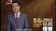 經典傳奇全集:巨蟒疑蹤 【傳奇故事】