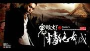 劉燁演劇版《鬼吹燈》自曝是書迷—早班機