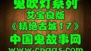 有聲小說 鬼吹燈系列(艾寶良)云南蟲谷09