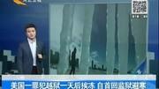 [看今朝]美国一罪犯越狱一天后挨冻 自首回监狱避寒