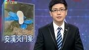 """揭""""福建安溪詐騙之鄉"""":整村行騙 以騙不到錢為恥"""