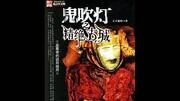 有声小说 鬼吹灯系列全集(艾宝良)精绝古城31