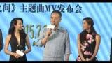 2015年《道士下山》主題曲發布會 陳凱歌想當張杰干爹