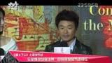 娛樂(東方電影) - 《道士下山》上海發布會