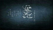 盜墓筆記(七星魯王宮)第034集 高清完整版 周建龍有聲小說版