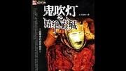 《鬼吹燈之精絕古城03》艾寶良版有聲小說