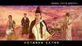 煎餅俠 主題曲MV《煎餅俠》(演唱:二手玫瑰)