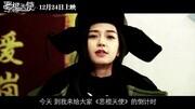 """《惡棍天使》鄧超遭遇史上""""最奇葩""""表白"""