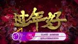 《過年好》發終極海報 趙本山閆妮喜慶來拜年
