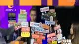 CDTV-5《娛情全接觸》(2016年3月17日)