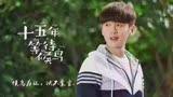 【HD】張若昀 - 遲到的誓言 [歌詞字幕][偶像劇《十五年等待候鳥