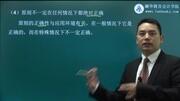 巴中注册会计师面授培训班【澜华会计】《经济法》第三考点视频