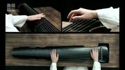 【琴簫合奏&演唱】滄海一聲笑