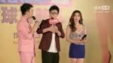 《屌絲男士2》全球首映禮 大鵬現場介紹第二季強大明星陣容