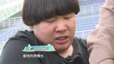 《長大成人》花絮:小胖帶傷完成比賽