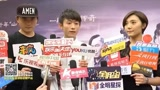 《奪路而逃》上海首映 張一山笑稱不為片酬接角色