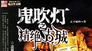 有聲小說 鬼吹燈系列全集(艾寶良)精絕古城36