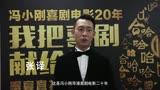 馮小剛電影《我不是潘金蓮》口碑視頻