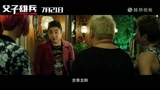 大鵬范偉新片《父子雄兵》與喬杉玩聲控大喊