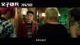 《父子雄兵》深圳路演范偉人氣高 稱中國式父子最具戲劇性