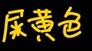 最火消息:杨紫真实身份已经曝光了,到底跟喜欢邓论有关系吗?