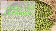 三伏天要喝三豆汤,能清热解暑、帮助身体排出湿气