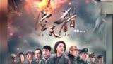 《空天獵》和《戰狼2》票房是2億和57億 吳京告訴你為什么?