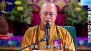 佛教咒語《除一切疾病咒》海濤法師