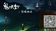 鬼吹燈之怒晴湘西 第43集