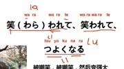 """日語學習零基礎入門教程 撩漢""""小妖精""""必備語錄 夸人的不同用語"""