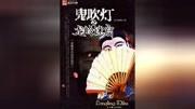 有声小说 鬼吹灯系列全集(艾宝良)昆仑神宫15