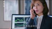 欢乐颂:与商业大佬谭宗明一通电话,说买房就买房,这就是女精英