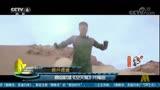【中國電影報道】新片速遞:鹿晗獻唱《空天獵》片尾曲