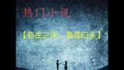 《小女花不棄》4對CP小說版結局大解密 唯有他孤單終生讓人心疼