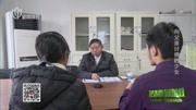 视频|20180524《法制特勤组》:向父亲讨债的少女