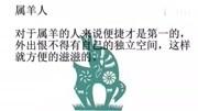 陀王歸來第8集 疊疊轉陀螺 你知道十二生肖里最高冷的動物是誰嗎?快來看看吧