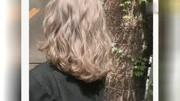 夏日发色,奶茶灰 需要退浅原本颜色后再去染奶茶灰颜色头发饱满
