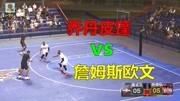 奧尼爾兒子與皮蓬兒子對決,這比賽激烈精彩程度堪比CBA!