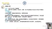李磊老师:2019吉林大学硕士研究生招生初试成绩基本要求PPT