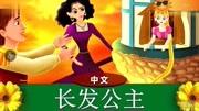 幼兒經典童話故事《白雪公主》